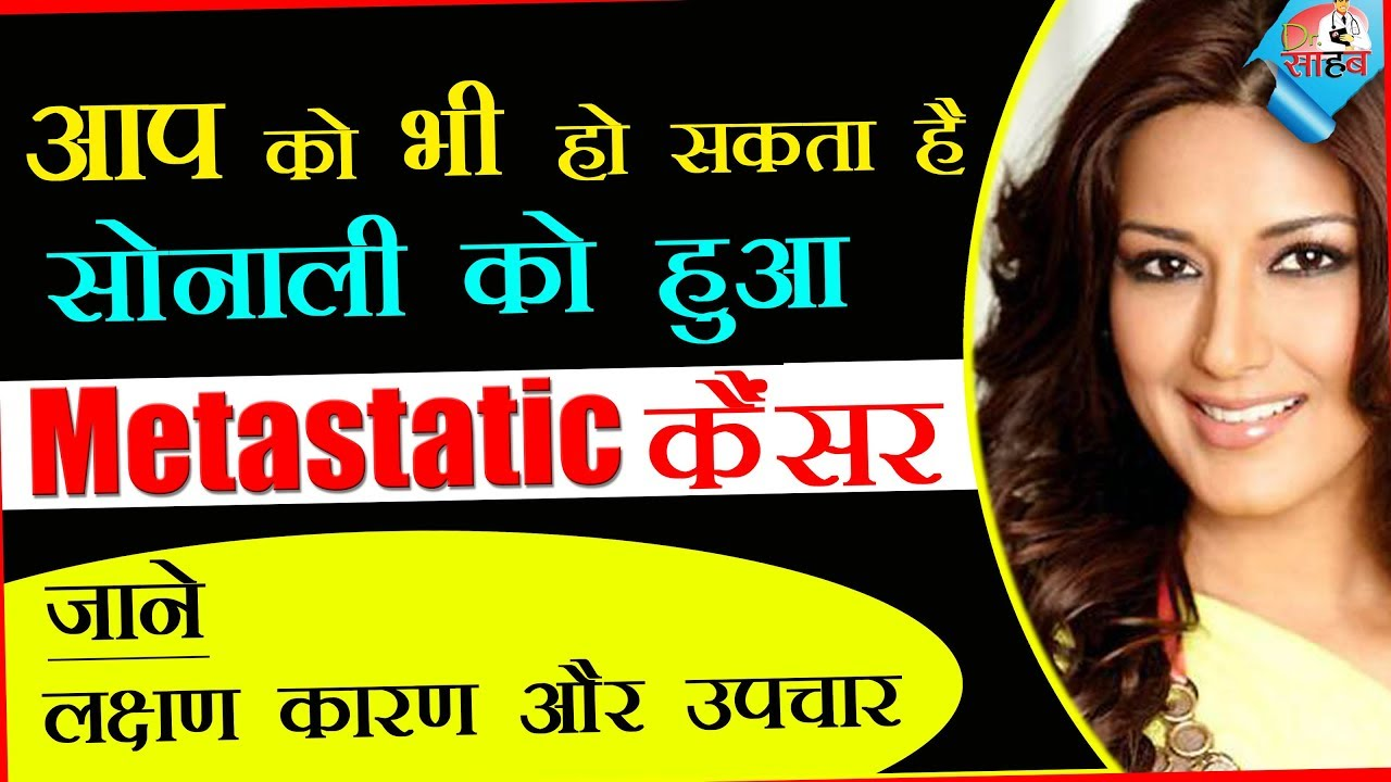 metastatic cancer meaning in hindi